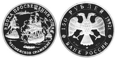 Чесменское сражение — юбилейные платиновые монеты России
