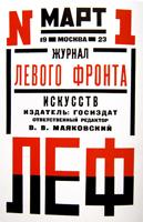 Первый номер журнала Левого фронта искусств (март 1923-го года)