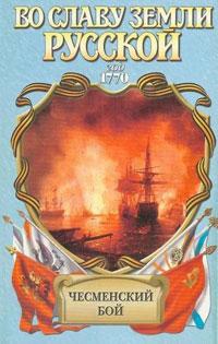 Чесменский бой (Книга)