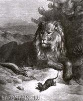 Иллюстрация к басне Лев и Мышь